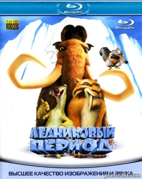 Ледниковый период / Ice Age (2002/HDRip)