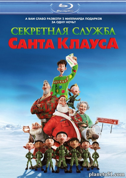 Секретная служба Санта-Клауса / Arthur Christmas (2011/BDRip/HDRip)