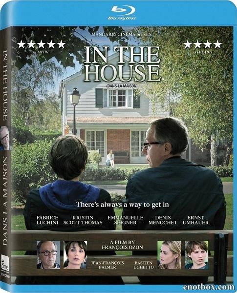 В доме / Dans la maison (2012/BDRip/HDRip)