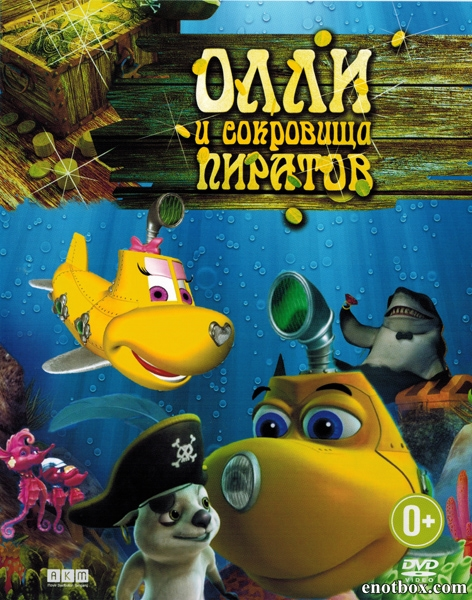Олли и сокровища пиратов / Dive Olly Dive and the Pirate Treasure (2014/DVD5/DVDRip)