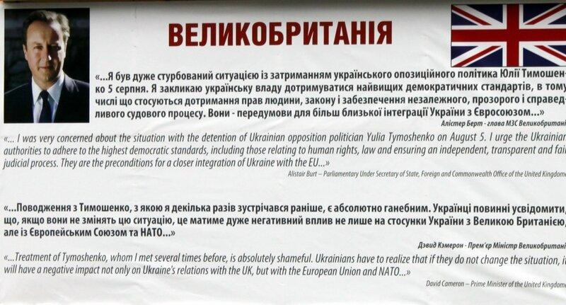 Великобритания за Юлию Тимошенко