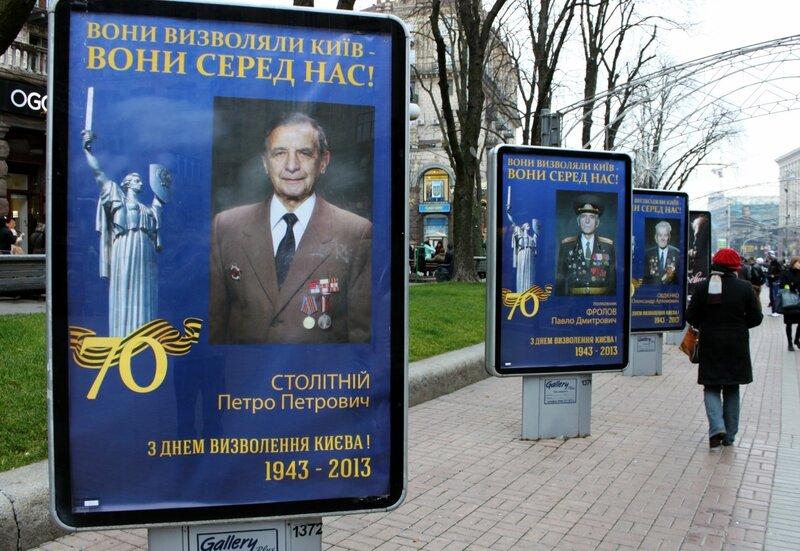 Они освобождали Киев