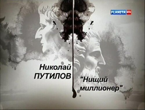 Гении и злодеи. Николай Путилов. Нищий миллионер