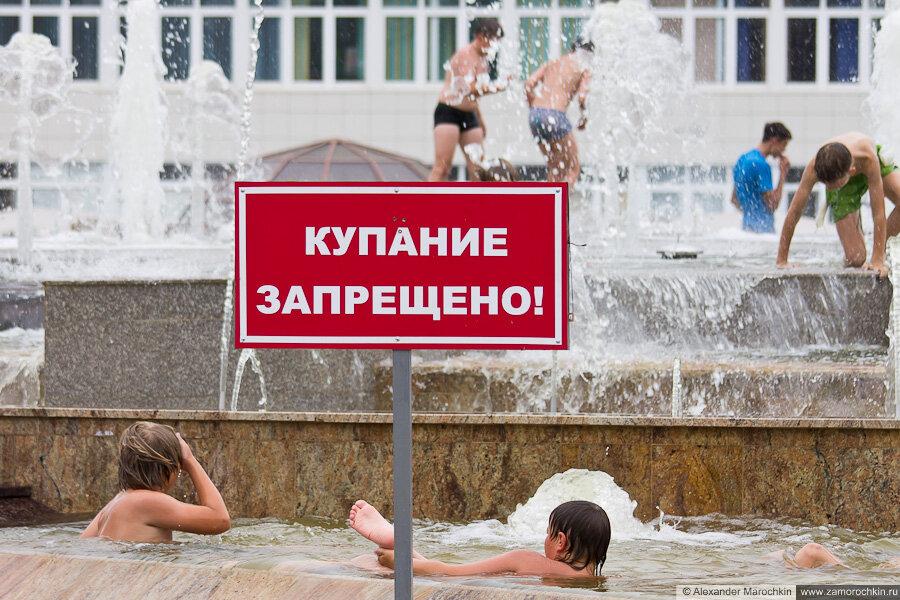 """""""Купание запрещено!"""" (табличка у фонтана Тысячелетия в Саранске)"""