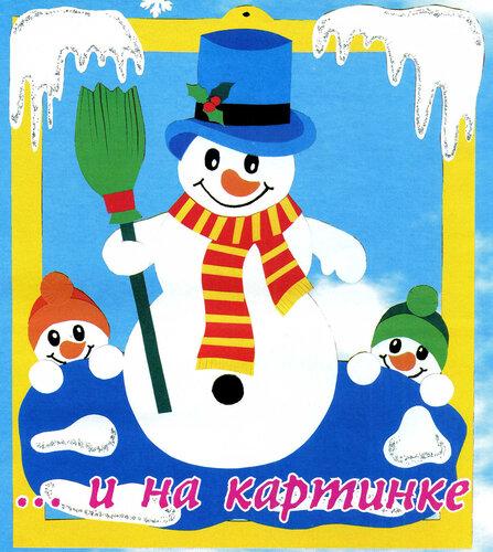 Снеговики на Картине