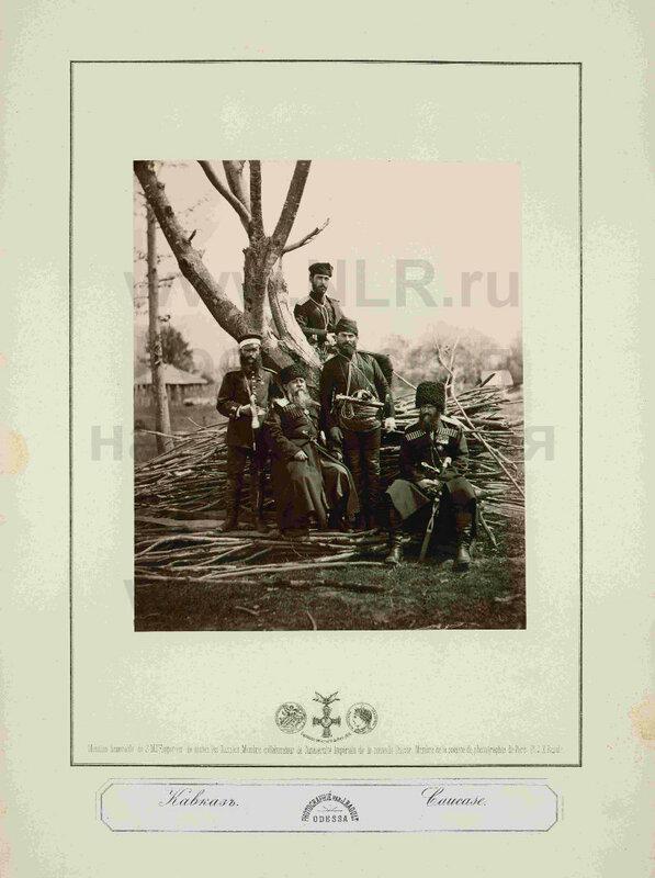 1878 горцы и русские Кавказ 2