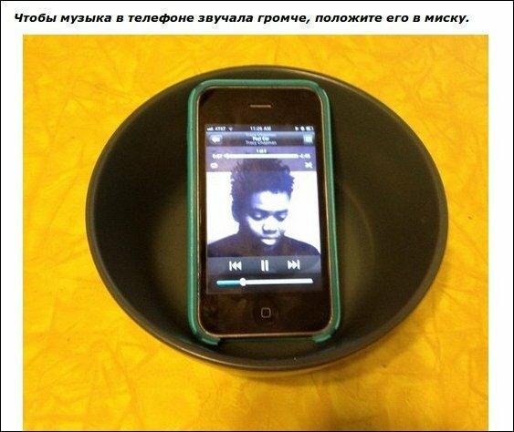 Совет дня. Музыка в телефоне громче...