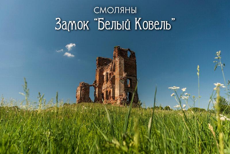 Беларусь. Смоляны. Замок