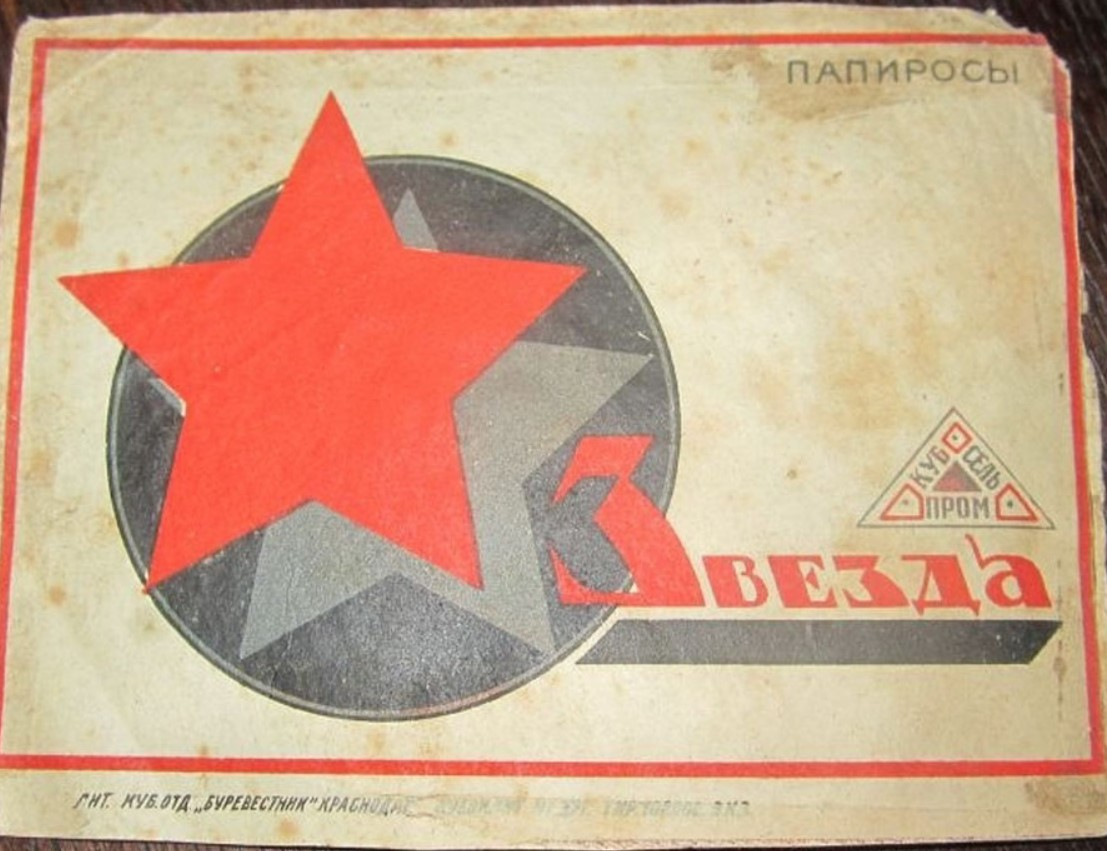 Папиросы Звезда