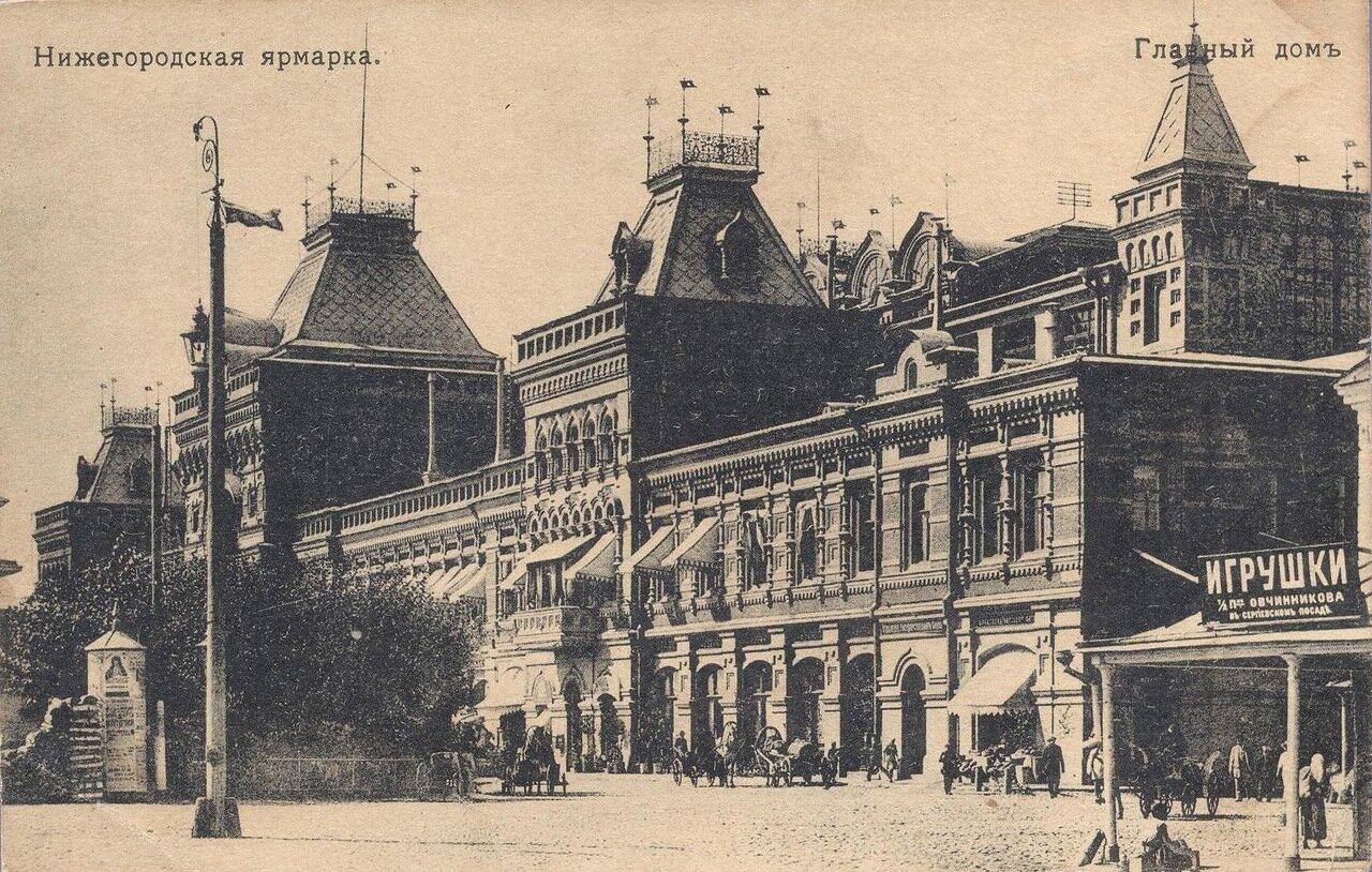Нижегородская Ярмарка.Главный дом
