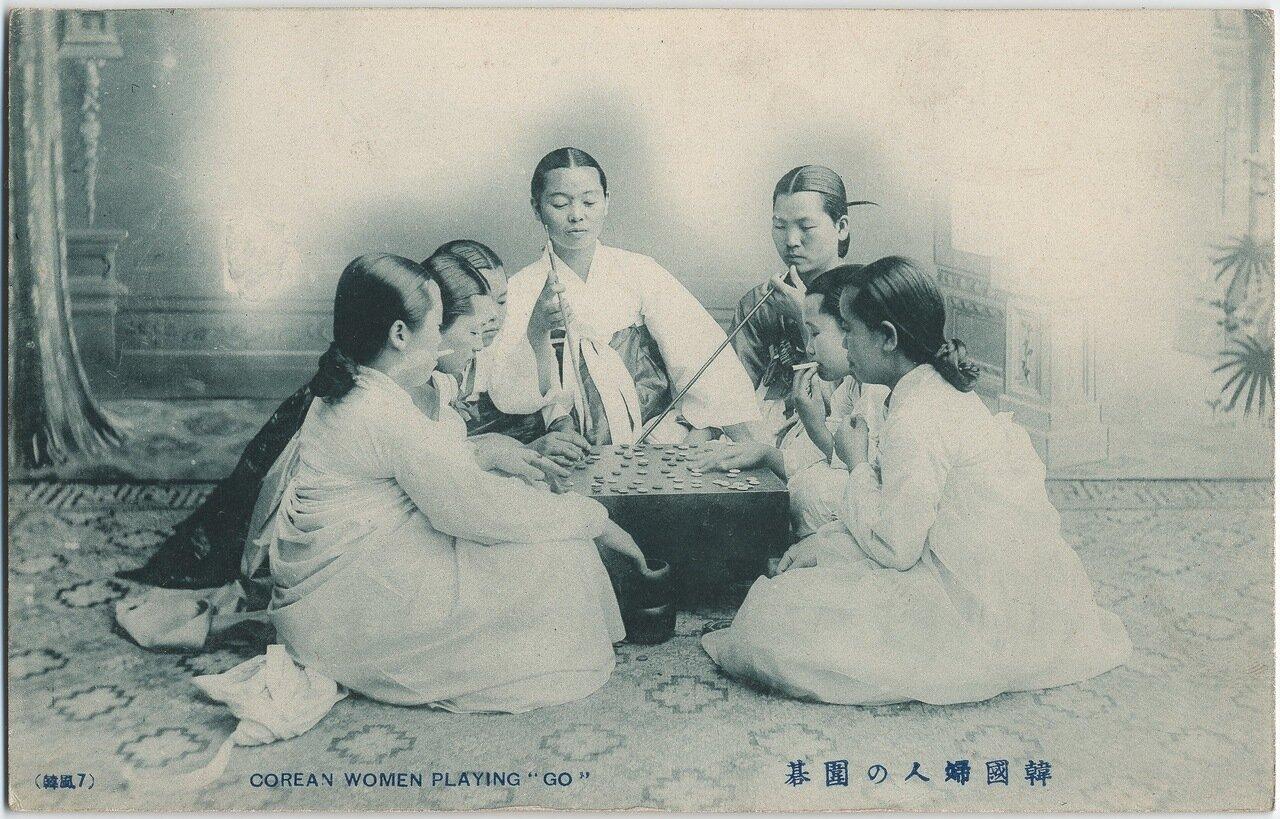 Корейские женщины играют в го