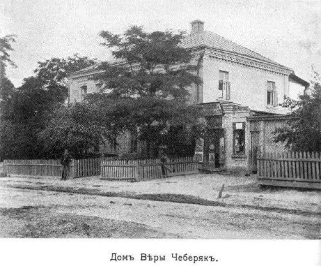 Дом Веры Чеберяк