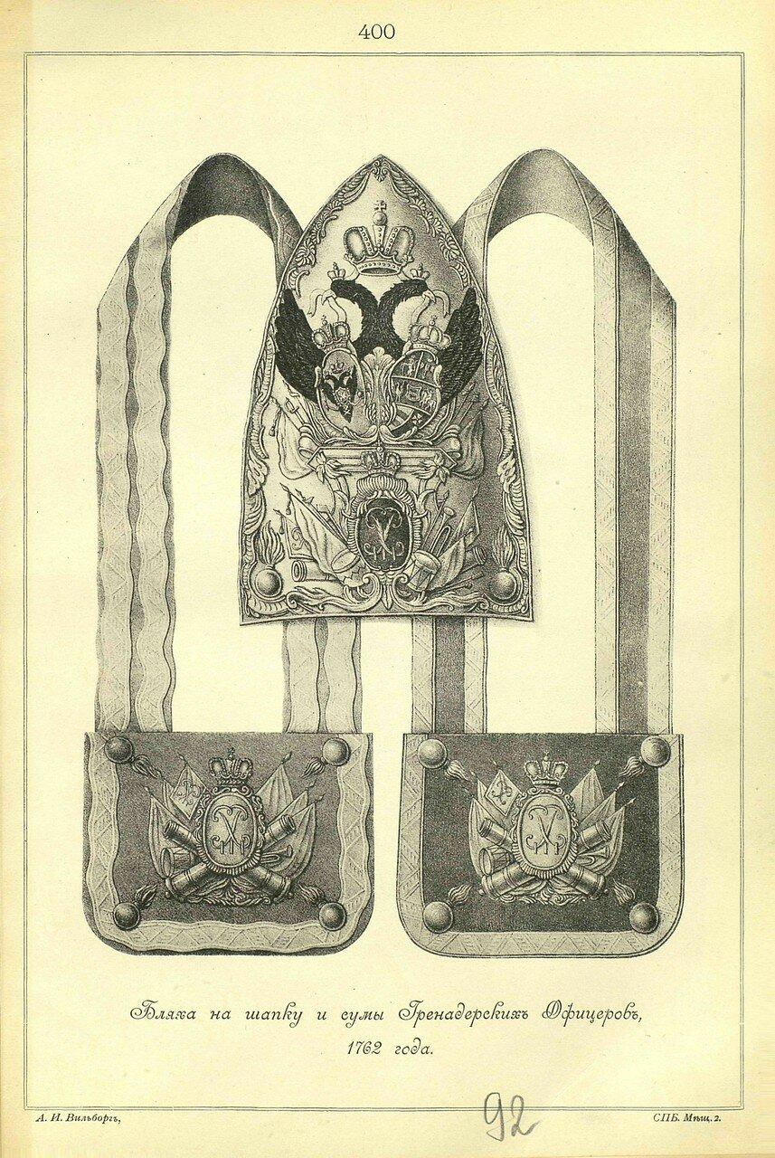 400. Бляха на шапку и сумы Гренадерских Офицеров, 1762 года.