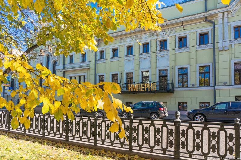 Империя Золотой Осени