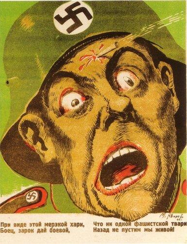 убей немца, немецкий солдат, зверства фашистов