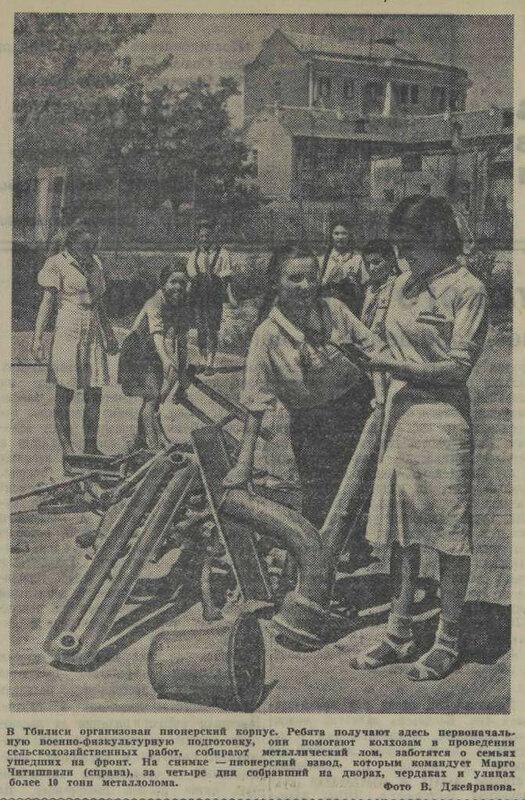 «Известия», 13 августа 1941 года, советский тыл в ВОВ