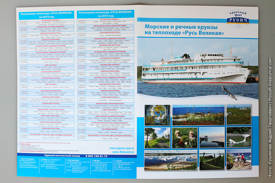 рекламный листок с расписанием теплохода «Русь Великая» 2014 и 2015 года