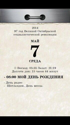 Отображение информации из встроенного календаря устройства