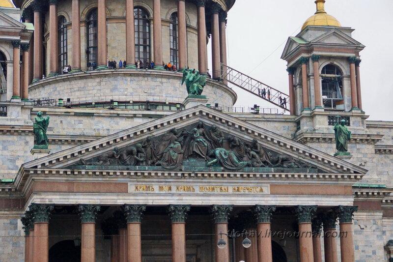 Скульптуры и горельеф над южным портиком Исаакиевского собора (собор преподобного Исаакия Далматского), Санкт-Петербург