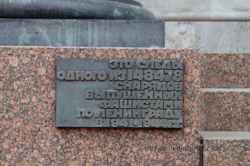 Памятная доска на Исаакиевском соборе (собор преподобного Исаакия Далматского), Санкт-Петербург