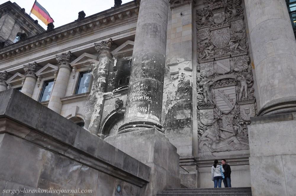 38 Берлин 1945-2010. Надписи на стенах Рейхстага..jpg