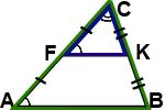 найти площадь треугольника, средняя линия