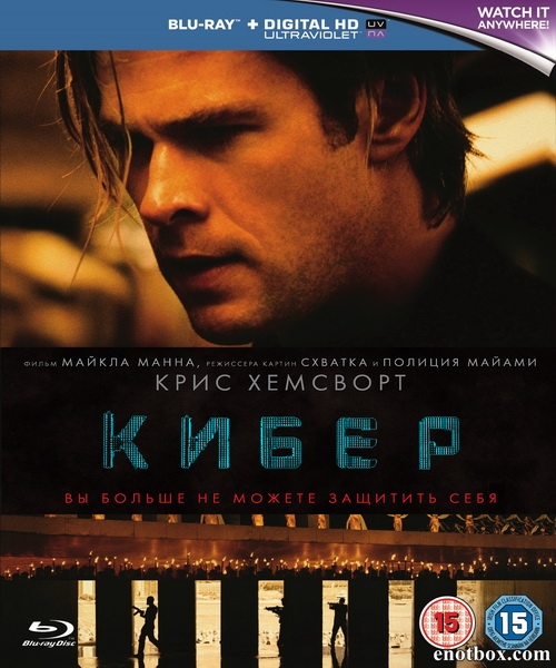 Кибер / Blackhat (2015/BDRip/HDRip)