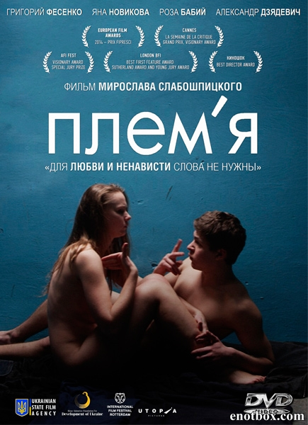 Племя / The Tribe (2014/DVD5/DVDRip)