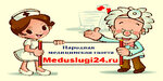 Народная медицинская газета .jpg
