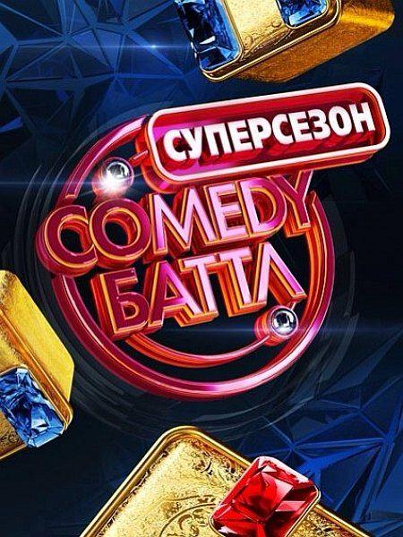 Comedy Баттл. Суперсезон (2014/WEB-DLRip/WEB-DL 720p/SATRip)