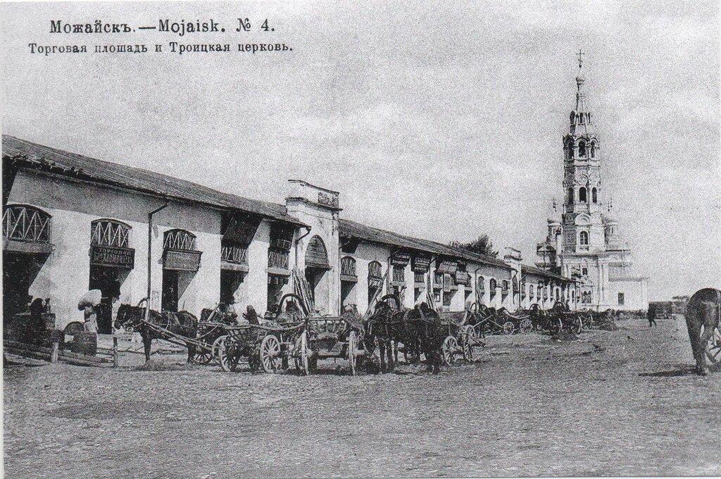 Показать старые фото города можайск