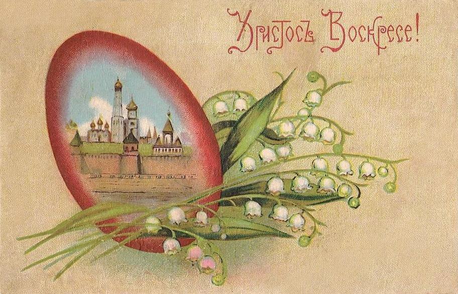 Живые пасху, первая пасхальная открытка