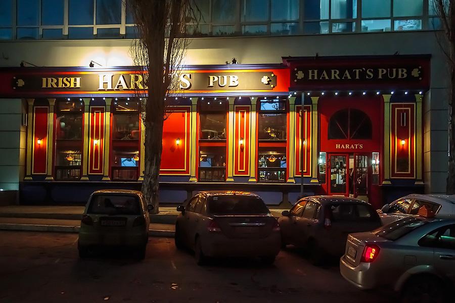 Harats pub саратов фотоотчет