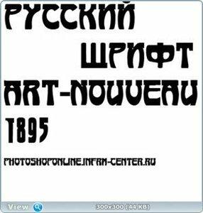 Русский шрифт Art-Nouveau 1895