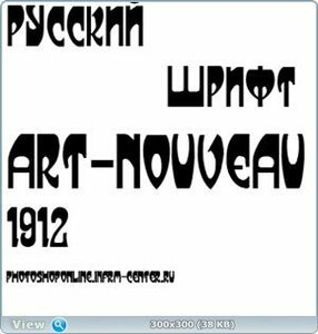 Русский шрифт Art-Nouveau 1912