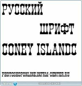 Русский шрифт Coney IslandC