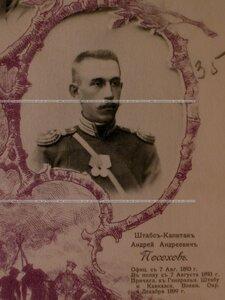 Штабс-капитан Андрей Андреевич Посохов. Портрет.