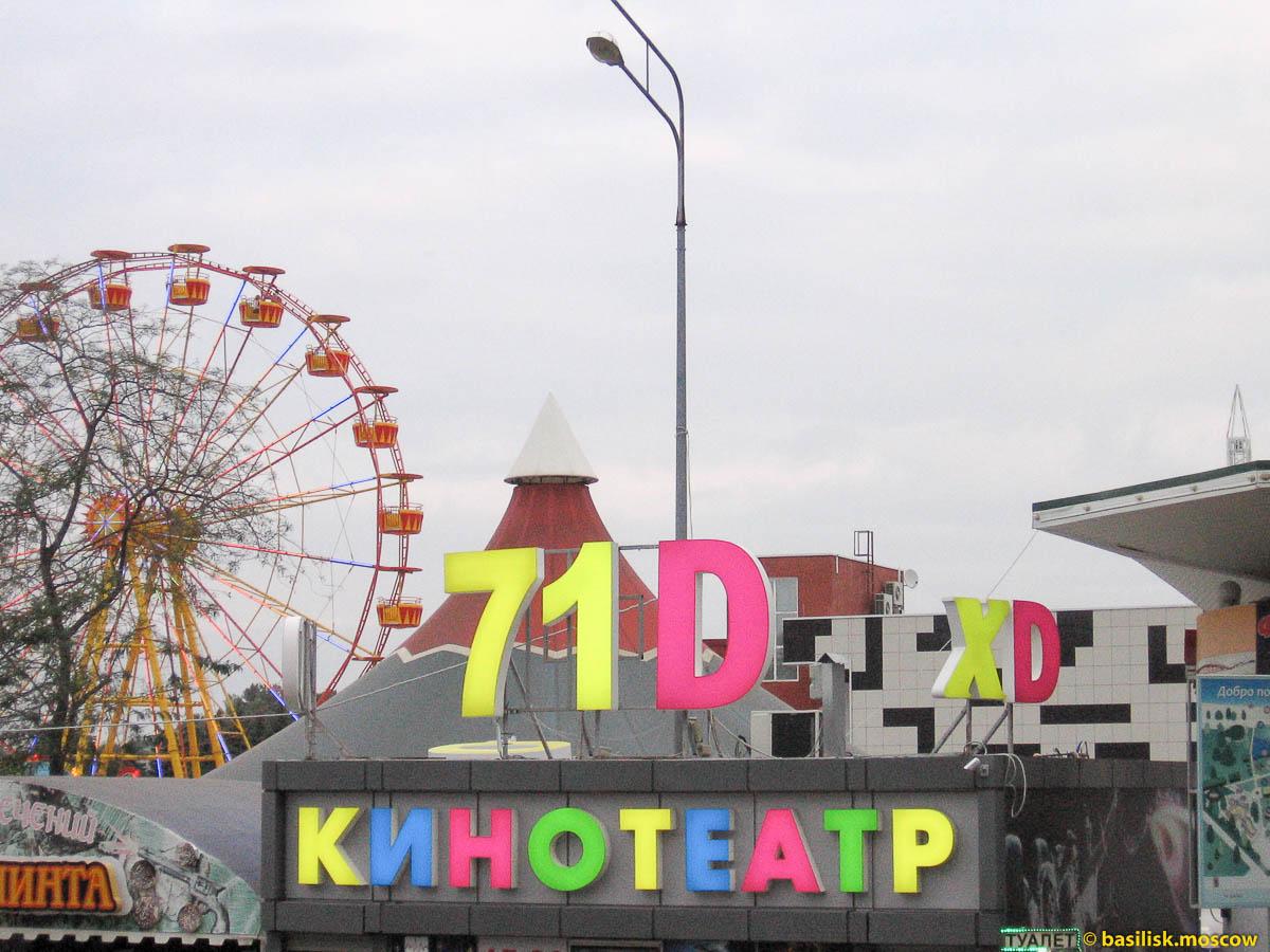 Анапа. Сентябрь 2014.