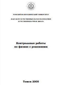 Книга Контрольные работы по физике с решениями, учебное пособие, Борисов В.П., Кузнецов С.И. 2005