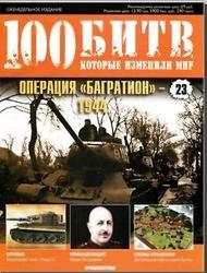 Книга Журнал. 100 Битв, которые изменили мир. Операция Багратион Июнь-август 1944. №23. 2011