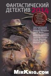Книга Фантастический детектив 2014