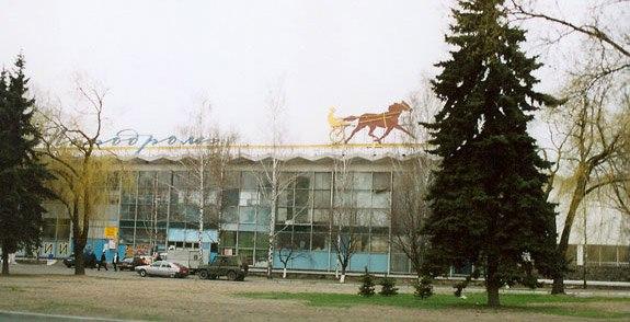 Истории киевского ипподрома
