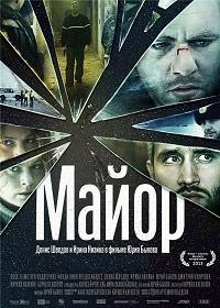 Майор (2013/BDRip/HDRip)