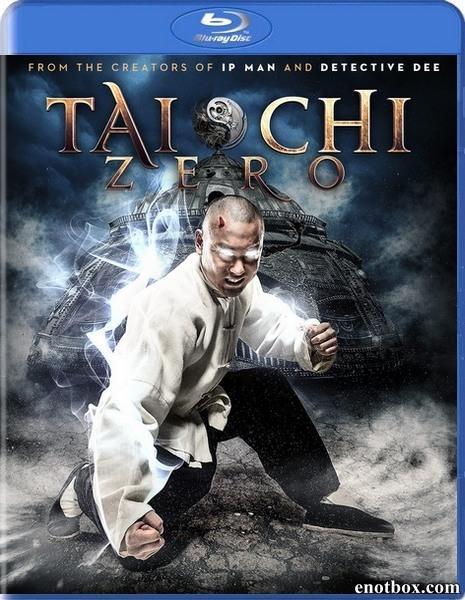 Ученик мастера / Tai Chi 0 (2012/BDRip/HDRip)