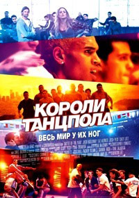 Короли танцпола / Battle of the Year (2013/BDRip/HDRip/3D)