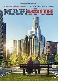 Марафон (2013/WEBDL/WEBDLRip)