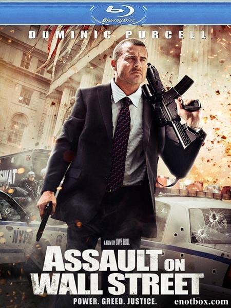 Нападение на Уолл-стрит / Эпоха алчности / Assault on Wall Street (2013/BDRip/HDRip)