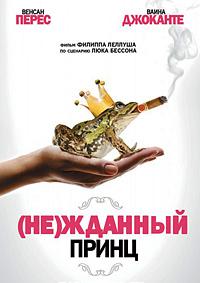 (Не)жданный принц / Un prince (presque) charmant (2013/DVDRip)