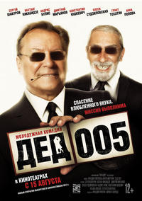 Дед 005 (2013/DVDRip)