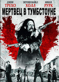 Мертвец в Тумбстоуне / Dead in Tombstone (2013/BDRip/HDRip)